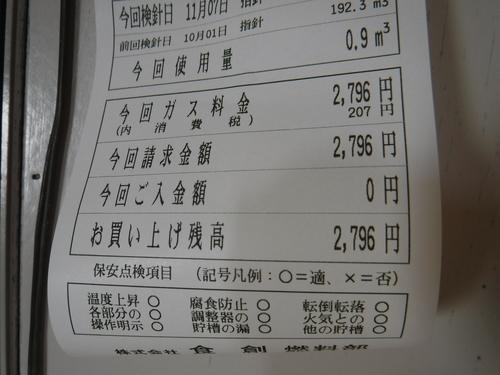 2016_1107_14024800.jpg