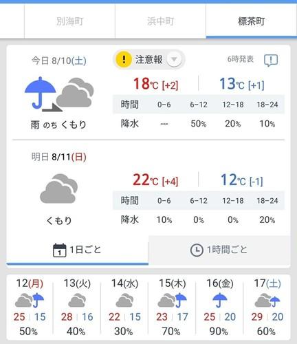 Screenshot_20190810-065209_1.jpg